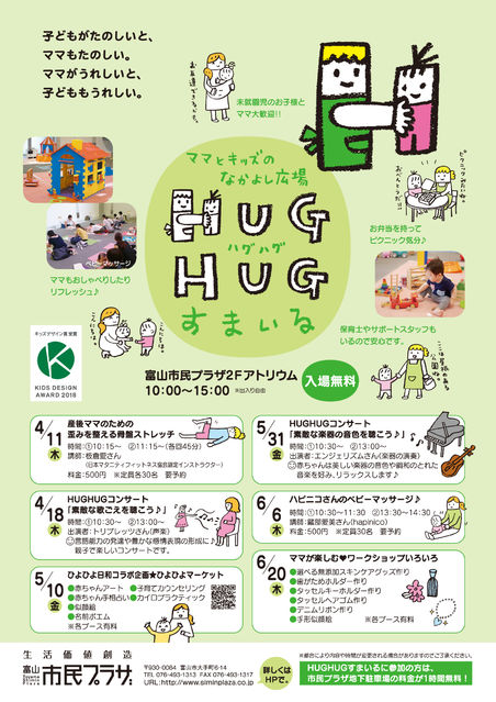 HUGHUG 4・5・6